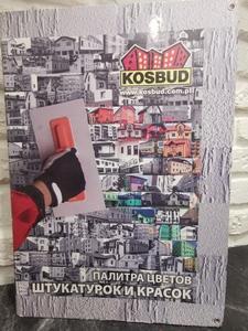 """KOSBUD Польша ACRYLIT N – aкриловая штукатурка машинного нанесения """"барашек"""""""