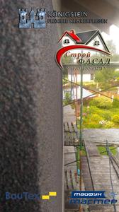 Утепление фасада дома под ключ,Гранитная крошка DecoNK (д.Перхурово)